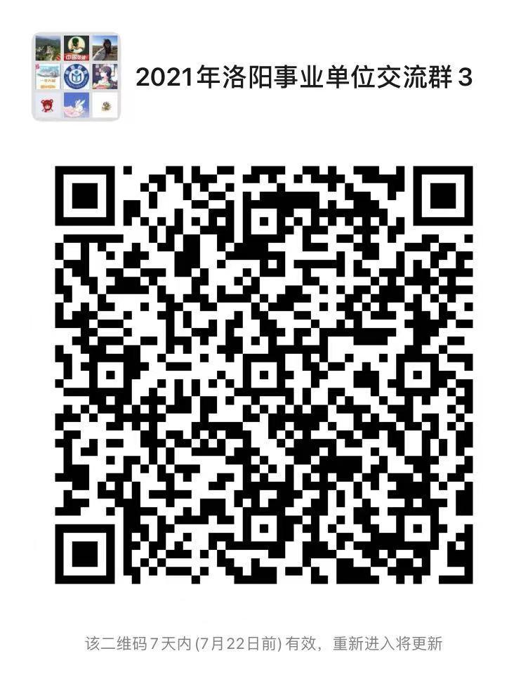洛阳事业单位.jpg